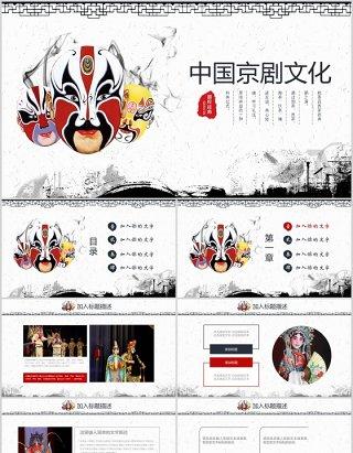 简约中国风中国京剧文化戏曲PPT模板