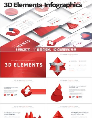 三维元素PPT信息图表素材 3D Elements PowerPoint Infographics Slides