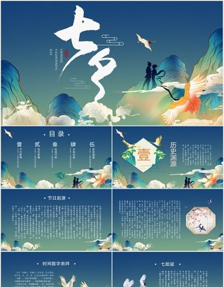 中国风国潮七夕传统节日介绍通用PPT模板