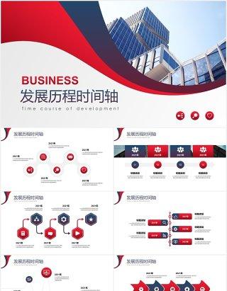 发展历程商务公司企业时间轴PPT模板素材
