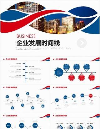 红蓝色简约企业发展时间线公司商务时间轴PPT模板
