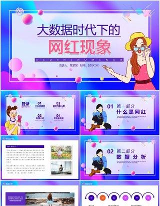 紫色互联网电商大数据时代网红经济现象分析培训PPT模板
