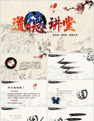 中国风国学经典道德讲堂校园文明教育主题班会动态PPT模板