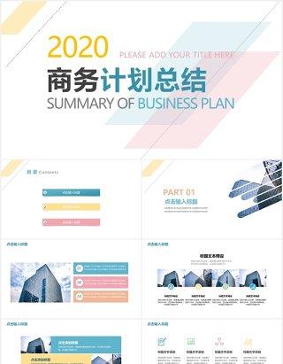 2020简约大气商务工作计划总结报告PPT模板