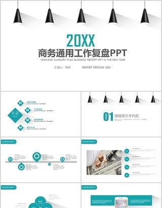 商务简约通用工作复盘总结PPT模板