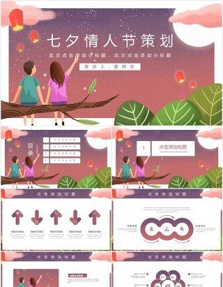 浪漫七夕情人节策划主题活动PPT模板