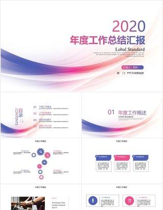 炫彩公司市场部门年终年度工作总结报告PPT模板