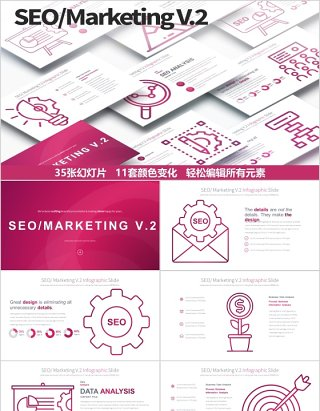 搜索引擎优化营销PPT信息图表素材SEO Marketing V.2 PowerPoint Infographics Slides