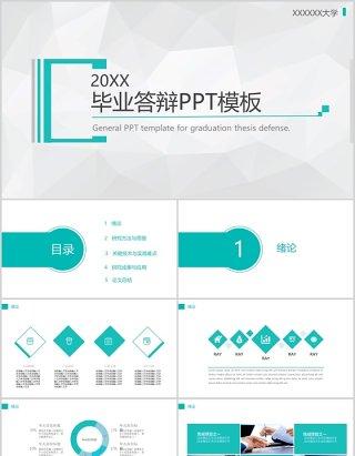 蓝色实用研究生毕业设计论文答辩报告PPT模板1)