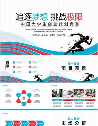 简约创意追逐梦想挑战极限中国大学生创业计划竞赛动态PPT模板