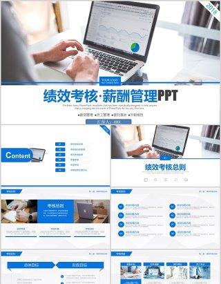 简约商务绩效考核薪酬管理PPT模板