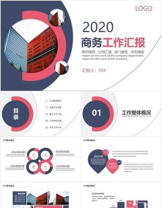 2020商务简约大气撞色工作总结汇报PPT模板