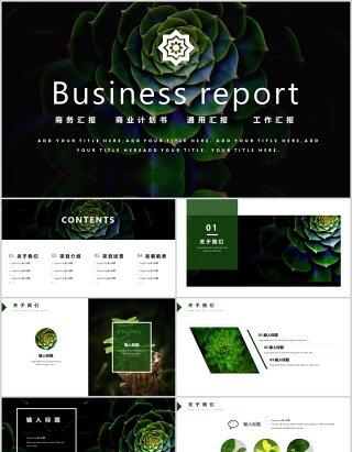 绿植背景商务汇报商业计划书PPT模板