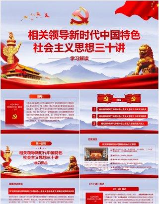 相关领导新时代中国特色社会主义思想三十讲党政党课PPT模板