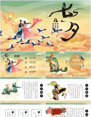 古风国潮风中国风传统节日七夕介绍动态PPT模板