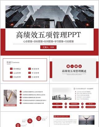 企业员工培训高绩效五项管理PPT模板
