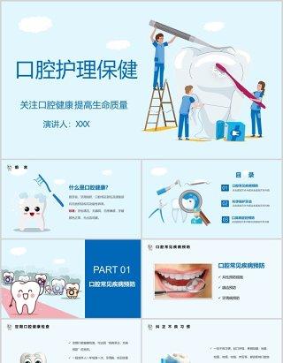 简约口腔健康护理保健医学医疗PPT模板