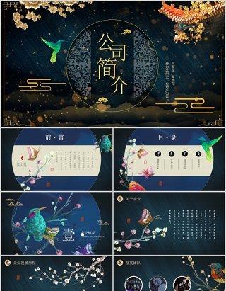 宫廷风视频片头中国风古典刺绣公司简介介绍PPT模板