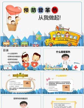 幼儿园儿童预防登革热传染病知识课件PPT模板