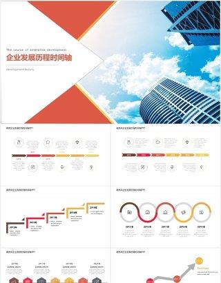 企业发展历程时间轴PPT素材模板