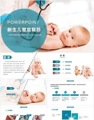 简约新生儿窒息复苏护理培训医疗PPT模板