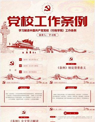 中国共产党党校(行政学院)工作条例学习解读党建党政PPT模板