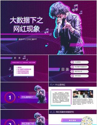 抖音风紫色互联网大数据网红经济现象培训PPT模板