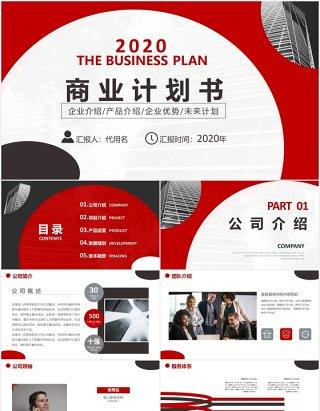 简约红色商业计划书公司规划宣传介绍PPT模板