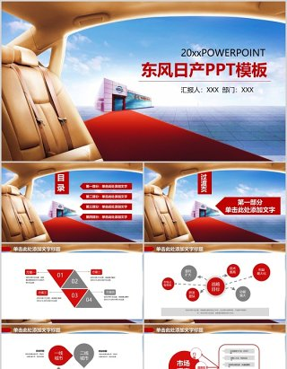 东风日产汽车售后服务宣传PPT模板