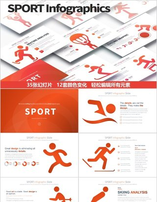体育运动PPT信息图表素材SPORT PowerPoint Infographics Slides