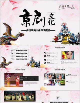 唯美中国风传统文化艺术京剧戏曲演绎宣传PPT模板