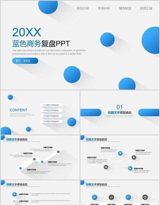 蓝色简约商务复盘总结PPT报告模板