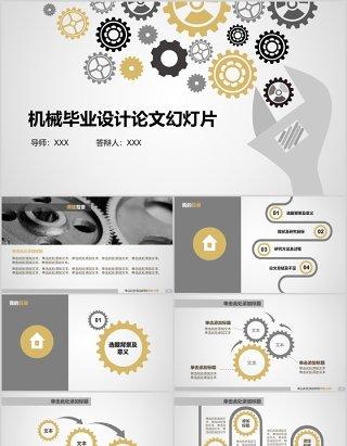 机械毕业设计论文答辩PPT模板