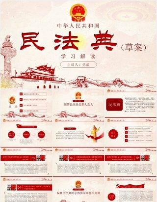 中华人民共和国民法典草案学习解读党课党建PPT模板