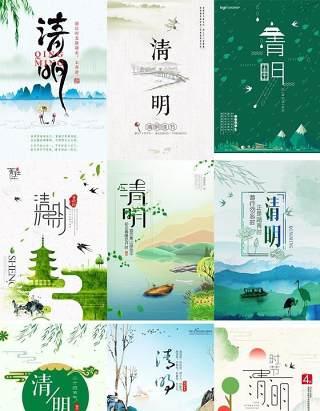 90款清明节踏青传统风筝节促销宣传广告商场海报展板psd模板设计素材