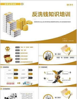金色反洗钱基础知识培训金融理财投资知识培训商务动态PPT模板