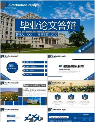 蓝色实用研究生毕业设计论文答辩报告PPT模板12)