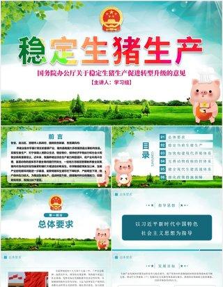 国务院关于稳定生猪生产促进转型升级的意见党课党建PPT模板