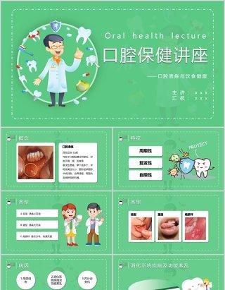 绿色口腔保健医疗卫生讲座牙齿医学护理PPT模板