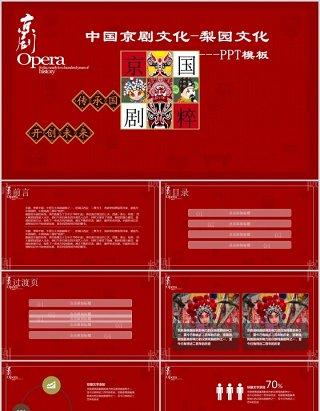 红色中国京剧梨园戏曲文化艺术PPT模板