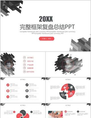完整框架复盘总结报告PPT模板