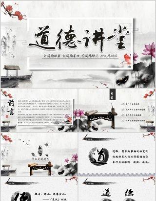 中国传统文化道德讲堂卡通水墨风多彩中国风PPT模板