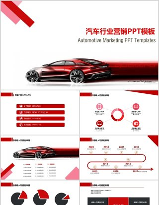 红色简约汽车行业营销策划推广宣传介绍PPT模板