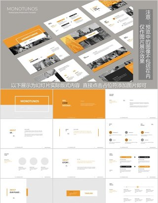 创意公司介绍产品展示PPT排版版式设计模板