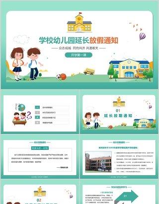 学校幼儿园延长放假通知开学第一课PPT模板