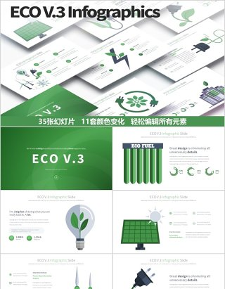 生态环保PPT信息图表幻灯片ECO V.3 PowerPoint Infographics Slides