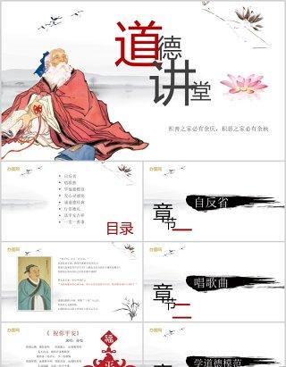 中华美德传统文化教育道德讲堂PPT模板课件