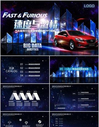 汽车服务售后宣传推广介绍PPT模板