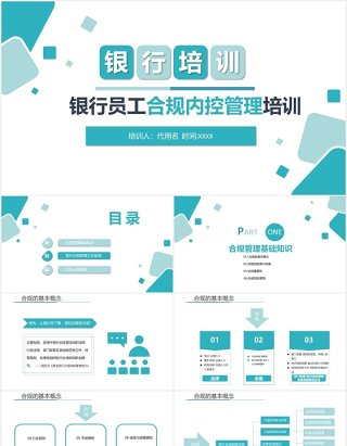 蓝色财务培训银行员工合规内控管理培训知识PPT模板