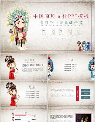 中国风京剧戏曲文化艺术演示PPT模板